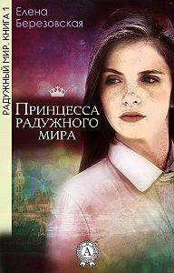 Елена Валерьевна Березовская -Принцесса радужного мира