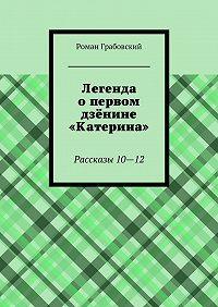 Роман Грабовский -Легенда о первом дзёнине «Катерина». Рассказы 10—12