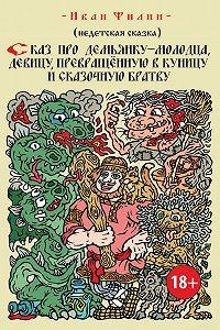 Иван Филин -Сказ про Демьянку-молодца, девицу, превращенную в куницу, и сказочную братву