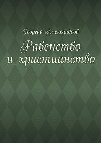 Георгий Александров - Равенство ихристианство