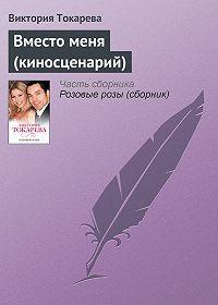 Виктория Токарева -Вместо меня (киносценарий)
