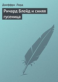 Джеффри Лорд - Ричард Блейд и синяя гусеница