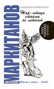 Александр Маркитанов - Жар-птицы стаями не летают