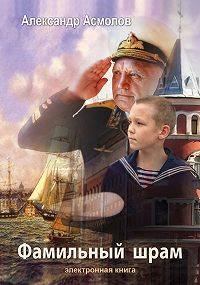 Александр Асмолов -Фамильный шрам