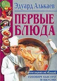 Эдуард Николаевич Алькаев -Первые блюда