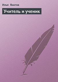 Илья Янитов -Учитель и ученик