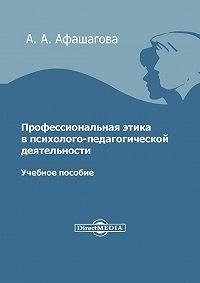 Аминат Афашагова - Профессиональная этика в психолого-педагогической деятельности