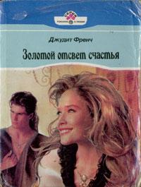 Джудит Френч - Золотой отсвет счастья
