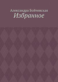 Александра Бойчевская -Избранное