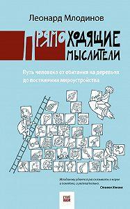 Леонард Млодинов - Прямоходящие мыслители. Путь человека от обитания на деревьях до постижения миро устройства