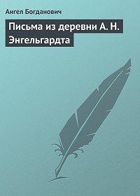Ангел Богданович -Письма из деревни А.Н.Энгельгардта