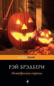 Рэй Брэдбери -Октябрьская страна (сборник)