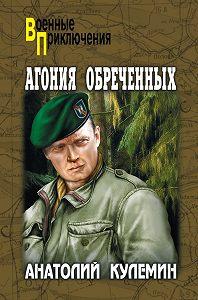 Анатолий Владимирович Кулемин - Агония обреченных