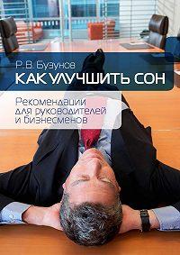 Роман Бузунов - Как улучшить сон. Рекомендации для руководителей и бизнесменов