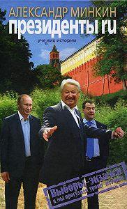 Александр Минкин - Президенты RU