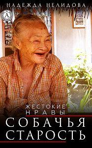 Надежда Нелидова -Собачья старость