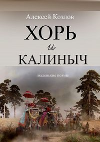 Алексей Козлов -Хорь и Калиныч. Маленькие поэмы