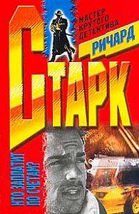 Ричард Старк -Мафия