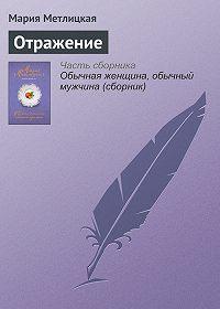 Мария Метлицкая -Отражение