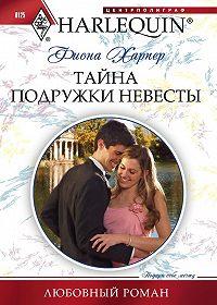 Фиона Харпер -Тайна подружки невесты