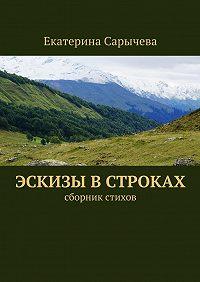 Екатерина Сарычева -Эскизы встроках