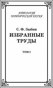 Станислав Зыбин - Избранные труды. Том I