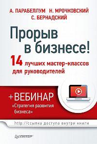 Сергей Бернадский -Прорыв в бизнесе! 14 лучших мастер-классов для руководителей