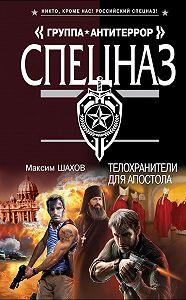 Максим Шахов -Телохранители для апостола