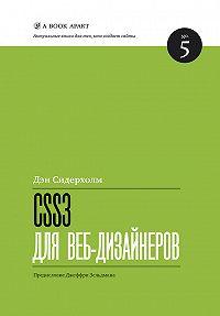 Дэн Сидерхолм -CSS3 для веб-дизайнеров