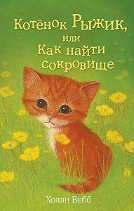 Холли Вебб -Котёнок Рыжик, илиКак найти сокровище