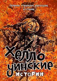 Надежда Гаврилова -Хеллоуинские истории. Сборник страшных рассказов и стихов