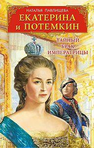 Наталья Павлищева -Екатерина и Потемкин. Тайный брак Императрицы