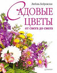 Любовь Бобровская -Садовые цветы от снега до снега