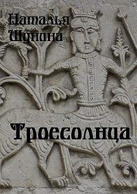Наталья Шунина -Троесолнца
