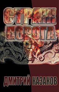 Дмитрий Казаков - Открытая книга
