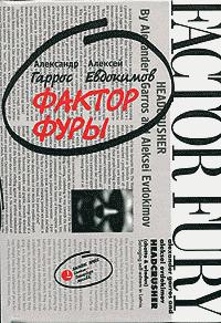 Гаррос-Евдокимов -Фактор фуры