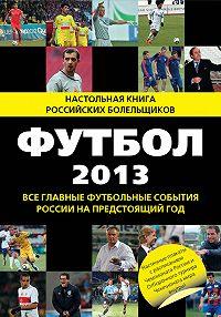 Николай Яременко -Футбол-2013. Все главные футбольные события России на предстоящий год