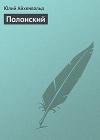 Юлий Айхенвальд -Полонский
