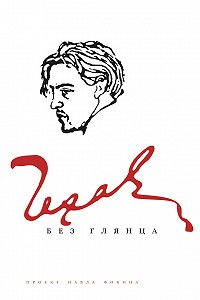 Павел Фокин - Чехов без глянца