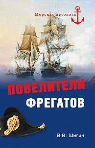 Владимир Шигин -Повелители фрегатов