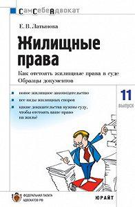 Елена Латынова -Жилищные права: как отстоять жилищные права в суде, часто задаваемые вопросы
