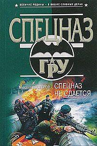 Михаил Нестеров -Спецназ не сдается