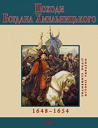 Ю. В. Сорока -Походи Богдана Хмельницького. 1648–1654