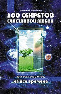 Константин Шереметьев -100 секретов счастливой любви