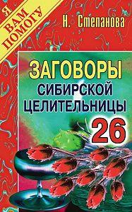 Наталья Ивановна Степанова -Заговоры сибирской целительницы. Выпуск 26