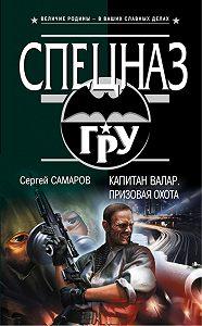 Сергей Самаров -Капитан Валар. Призовая охота