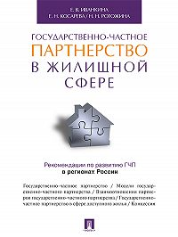 Наталия Рогожина, Елена Косарева, Елена Иванкина - Государственно-частное партнерство в жилищной сфере