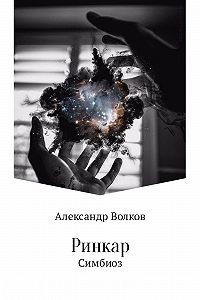 Александр Волков -Ринкар. Симбиоз