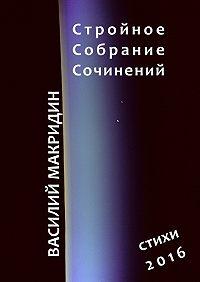 Василий Макридин -Стройное собрание сочинений