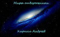 Кирилл Андреев -Миры отверженных